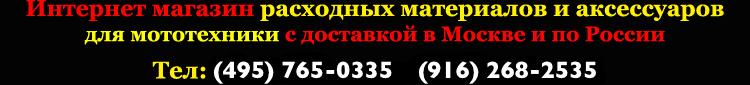 Официальный представитель компании GIVI и KAPPA в России