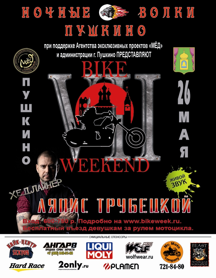 Bike Weekend 2012 Пушкино