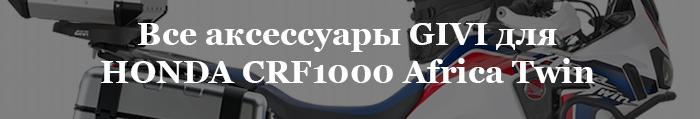 Все аксессуары GIVI для HONDA CRF1000 Africa Twin